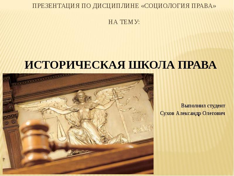 Доклад историческая школа права 162