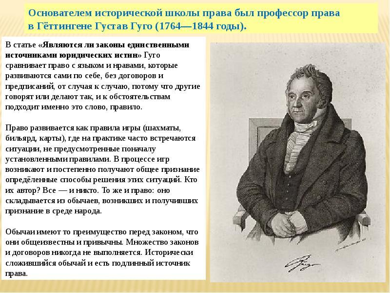 Доклад историческая школа права 9224