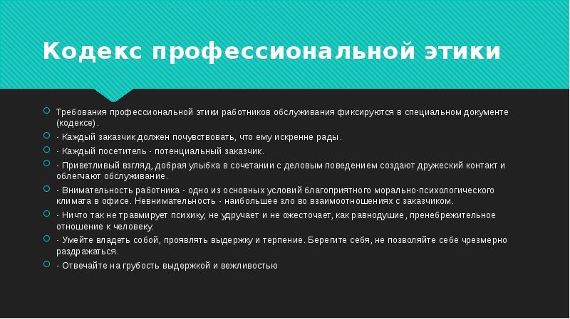Кодекс профессиональной этики аудиторов россии.