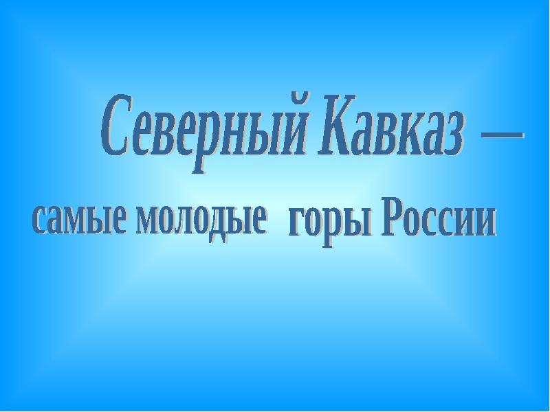 Презентация По географии Северный Кавказ