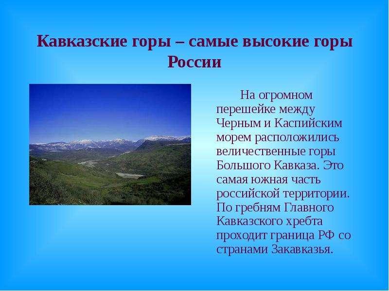 Кавказские горы – самые высокие горы России На огромном перешейке между Черным и Каспийским морем ра