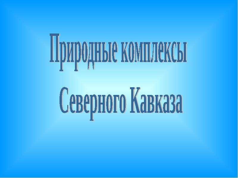 По географии Северный Кавказ, слайд 14