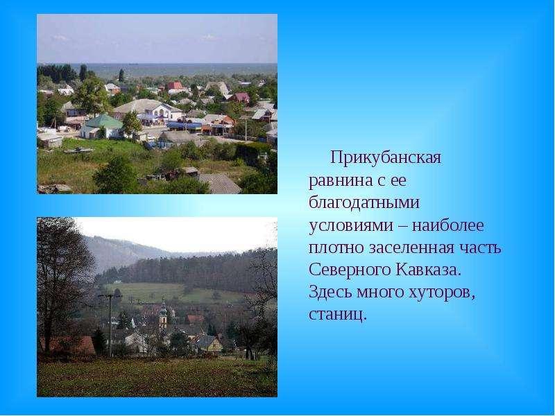 По географии Северный Кавказ, слайд 17