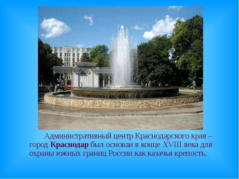 По географии Северный Кавказ, слайд 18