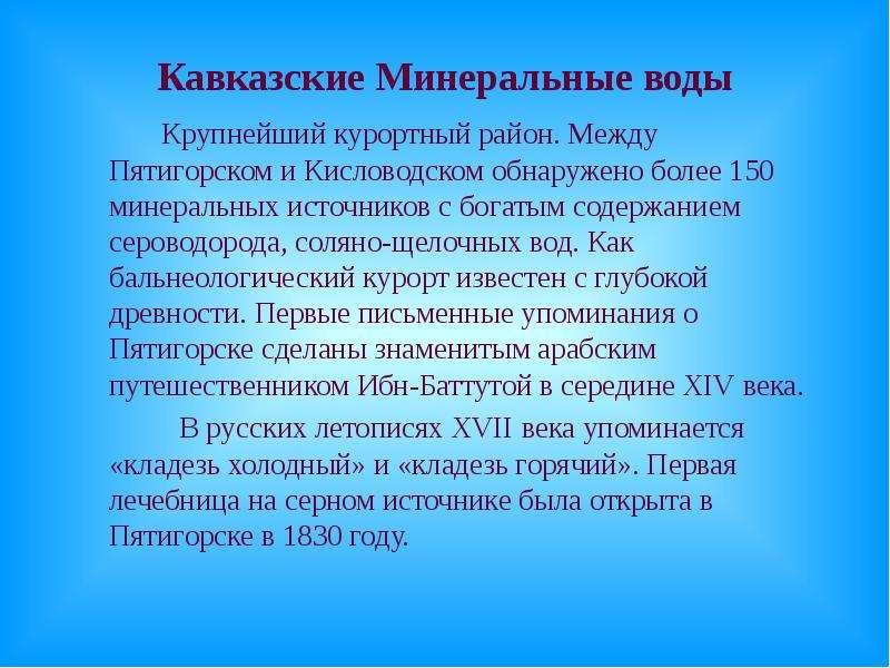 Кавказские Минеральные воды Крупнейший курортный район. Между Пятигорском и Кисловодском обнаружено