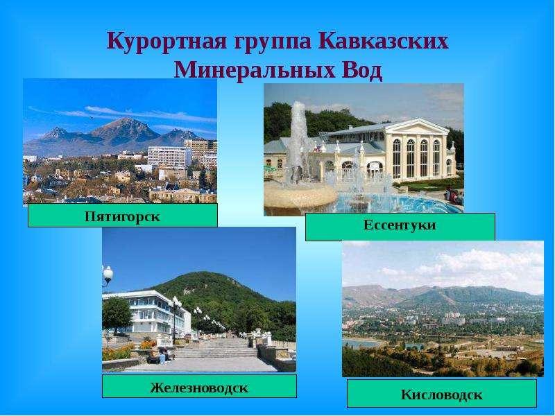 Курортная группа Кавказских Минеральных Вод Ессентуки