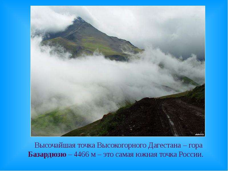 По географии Северный Кавказ, слайд 23