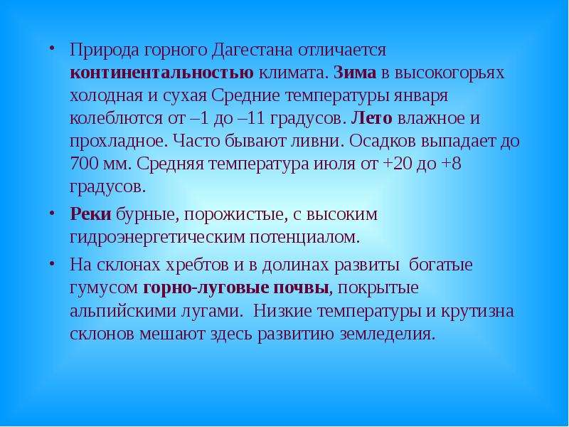 Природа горного Дагестана отличается континентальностью климата. Зима в высокогорьях холодная и суха