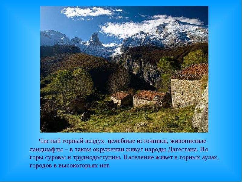 По географии Северный Кавказ, слайд 28