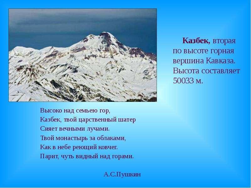 Высоко над семьею гор, Высоко над семьею гор, Казбек, твой царственный шатер Сияет вечными лучами. Т