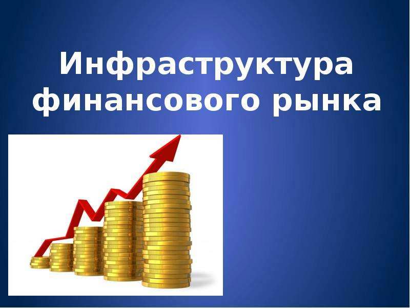 Презентация Инфраструктура финансового рынка