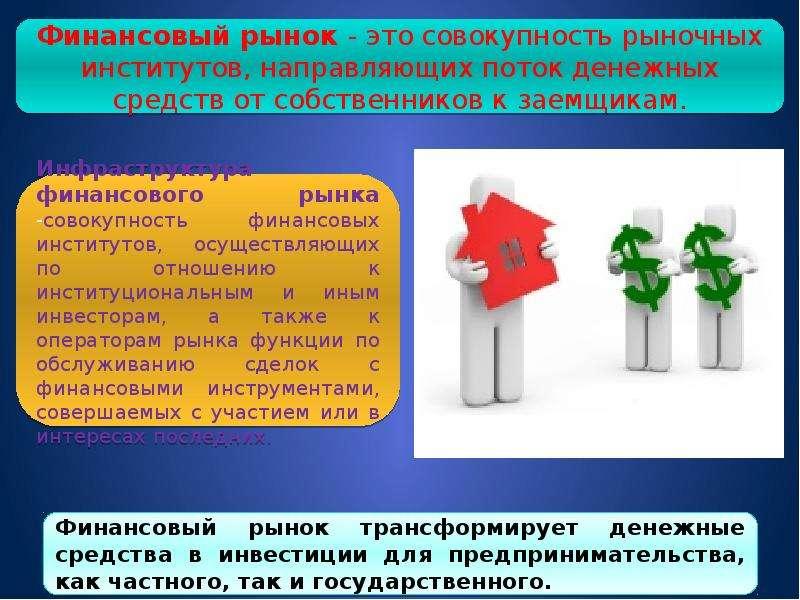 Инфраструктура финансового рынка, слайд 2