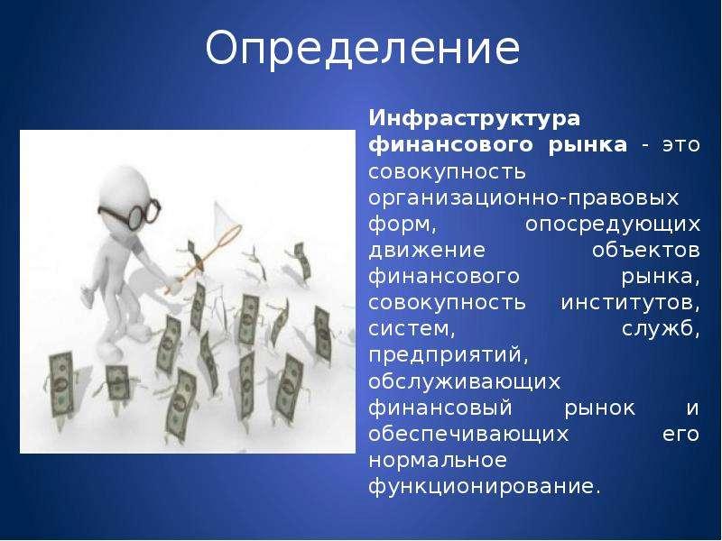 Определение Инфраструктура финансового рынка - это совокупность организационно-правовых форм, опосре