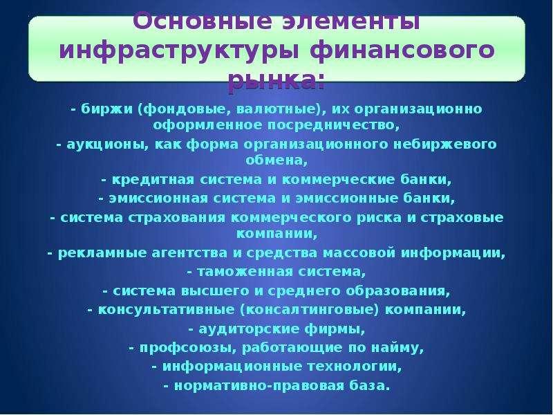 - биржи (фондовые, валютные), их организационно оформленное посредничество, - аукционы, как форма ор