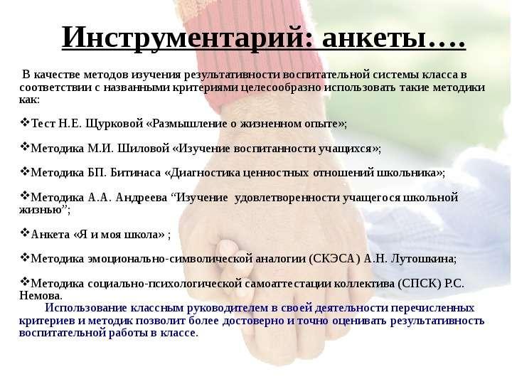 Анкета изучение личности школьника 1-4 кл