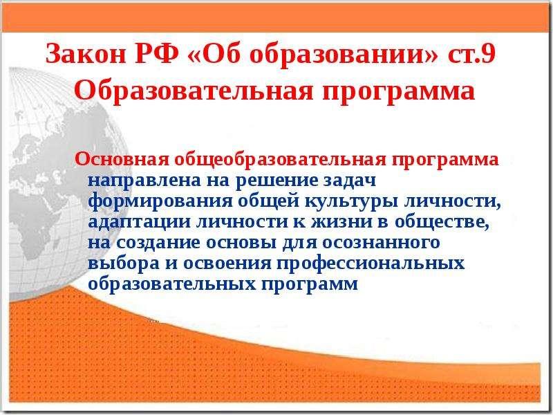 Закон РФ «Об образовании» ст. 9 Образовательная программа Основная общеобразовательная программа нап