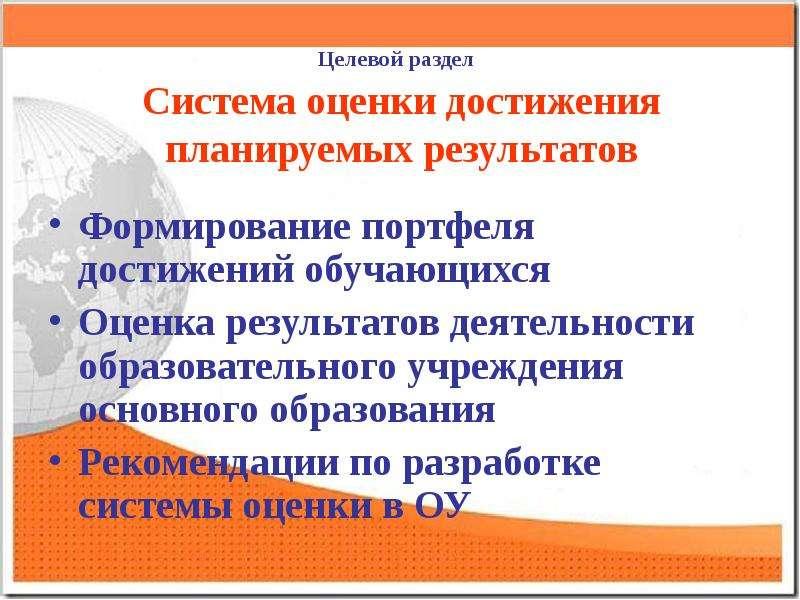 Целевой раздел Система оценки достижения планируемых результатов Формирование портфеля достижений об