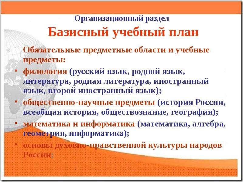 Организационный раздел Базисный учебный план Обязательные предметные области и учебные предметы: фил