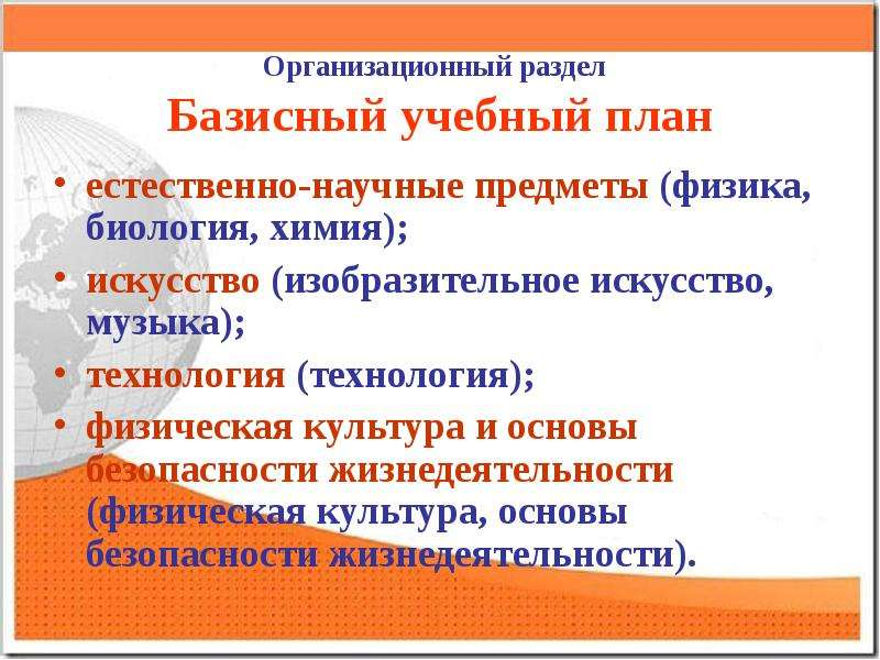 Организационный раздел Базисный учебный план естественно-научные предметы (физика, биология, химия);