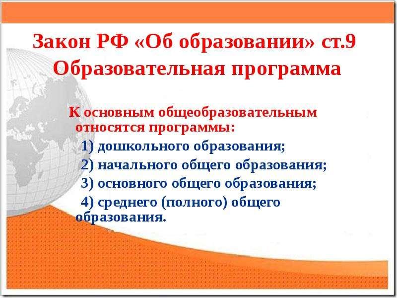 Закон РФ «Об образовании» ст. 9 Образовательная программа К основным общеобразовательным относятся п