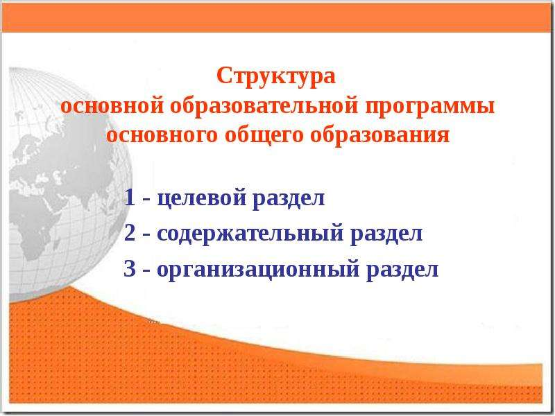 Структура основной образовательной программы основного общего образования 1 - целевой раздел 2 - сод
