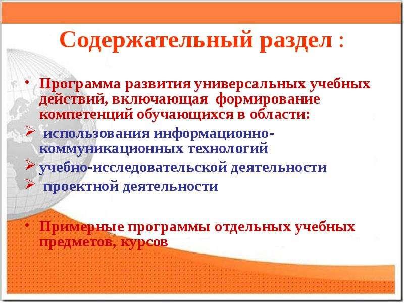 Содержательный раздел : Программа развития универсальных учебных действий, включающая формирование к