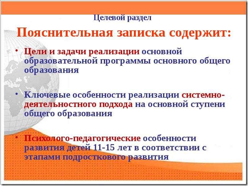 Целевой раздел Пояснительная записка содержит: Цели и задачи реализации основной образовательной про
