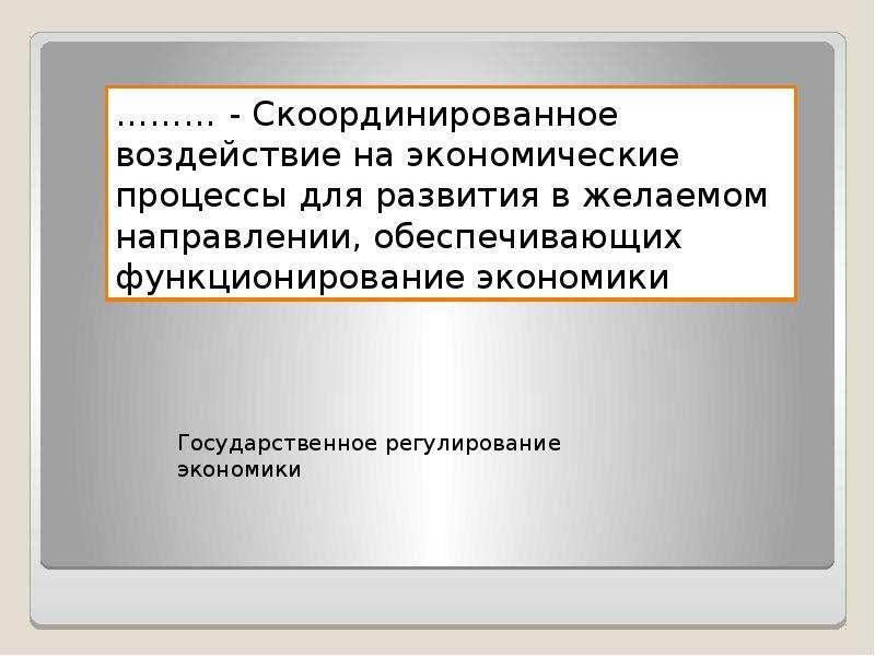 Тест Внешнеэкономическая политика, слайд 3