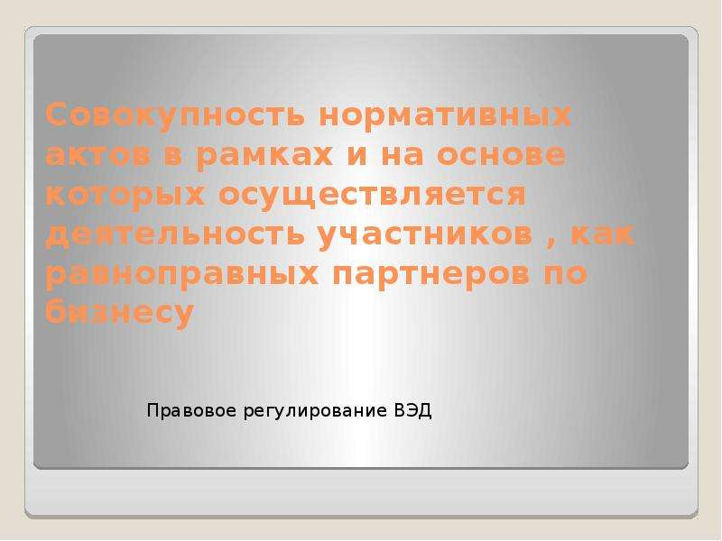Совокупность нормативных актов в рамках и на основе которых осуществляется деятельность участников ,