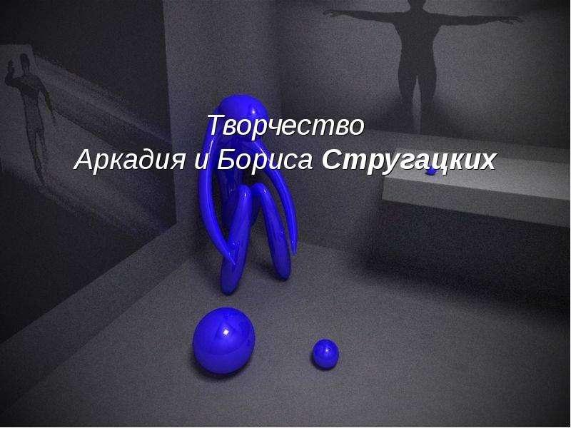 Презентация Творчество Аркадия и Бориса Стругацких