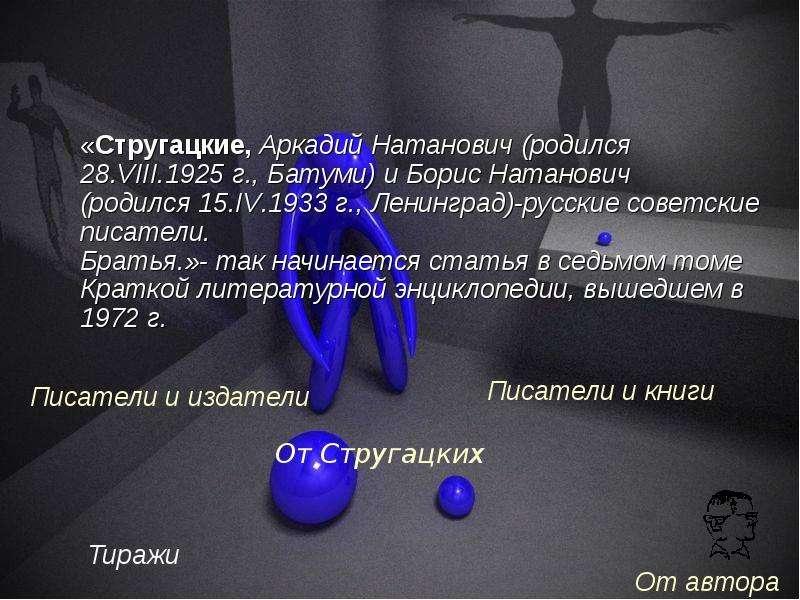«Стругацкие, Аркадий Натанович (родился 28. VIII. 1925 г. , Батуми) и Борис Натанович (родился 15. I