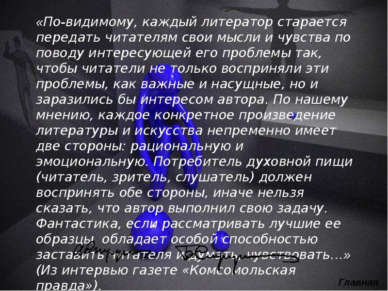 Творчество Аркадия и Бориса Стругацких, рис. 11