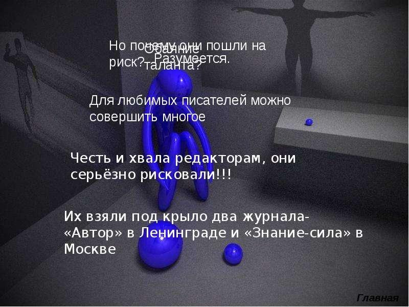 Творчество Аркадия и Бориса Стругацких, рис. 6