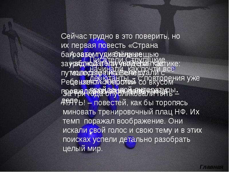 Творчество Аркадия и Бориса Стругацких, рис. 8