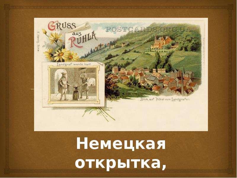 Картинки надписями, презентации на тему открытки