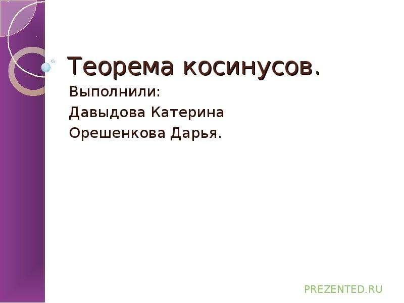 Теорема косинусов.