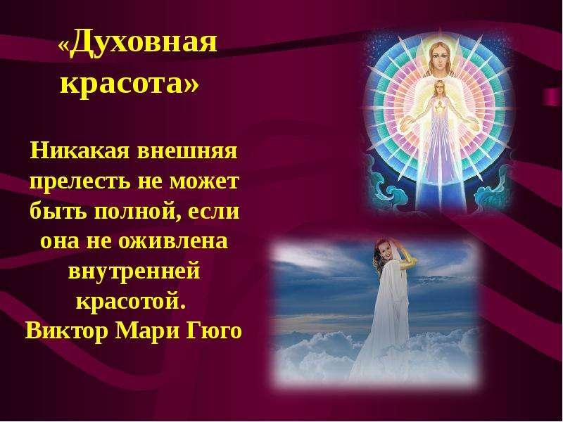 Пример духовной красоты