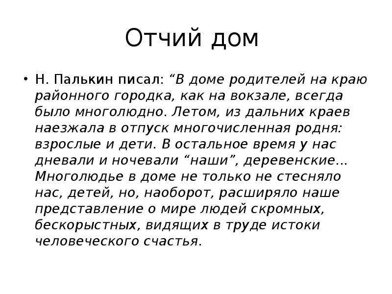 Николай палькин мать стих
