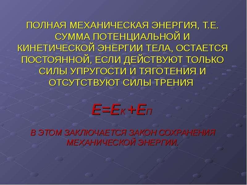 ПОЛНАЯ МЕХАНИЧЕСКАЯ ЭНЕРГИЯ, Т. Е. СУММА ПОТЕНЦИАЛЬНОЙ И КИНЕТИЧЕСКОЙ ЭНЕРГИИ ТЕЛА, ОСТАЕТСЯ ПОСТОЯН
