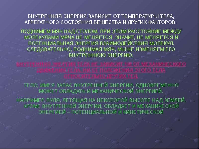 Закон сохранения и превращения энергии в механических и тепловых процессах., слайд 6