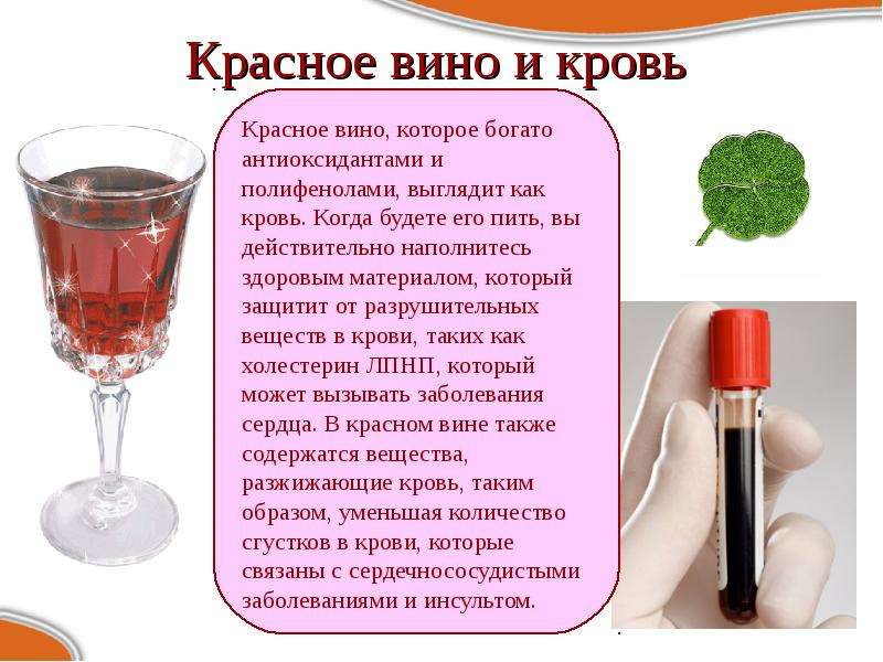 Вино после сдачи крови