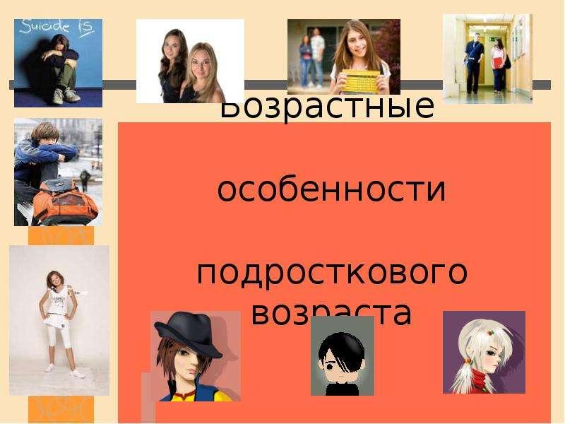 Презентация Возрастные особенности подросткового возраста