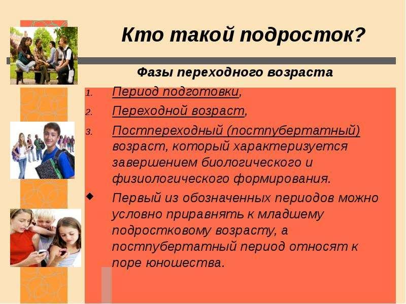 Кто такой подросток? Фазы переходного возраста Период подготовки, Переходной возраст, Постпереходный