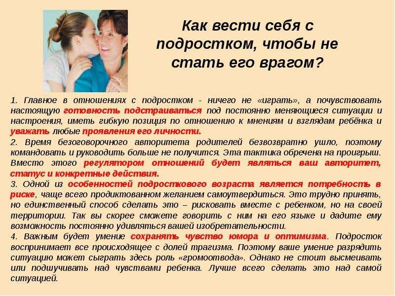 Возрастные особенности подросткового возраста, рис. 9