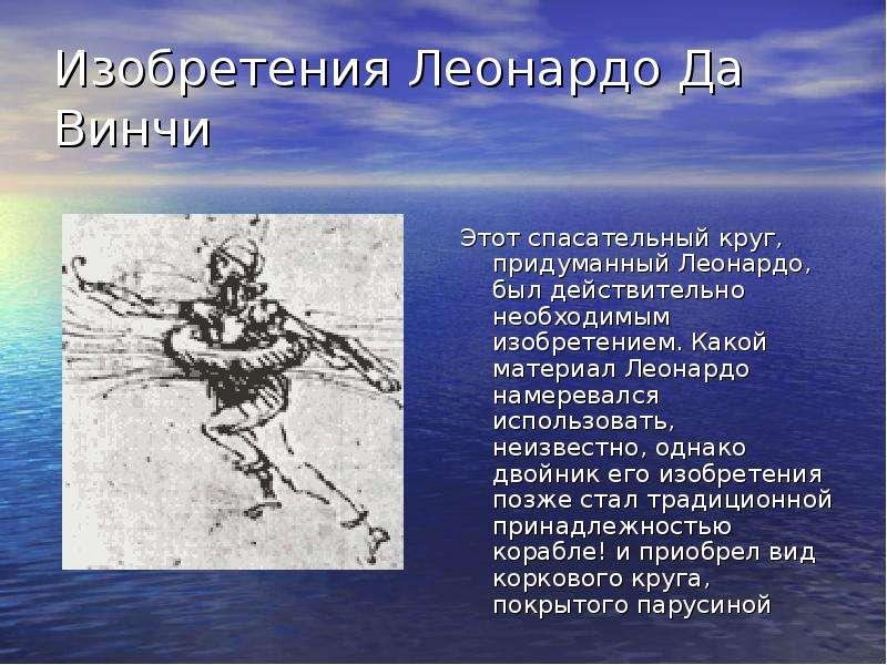 Изобретения Леонардо Да Винчи Этот спасательный круг, придуманный Леонардо, был действительно необхо