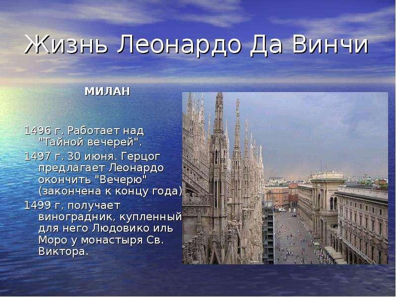 """Жизнь Леонардо Да Винчи МИЛАН 1496 г. Работает над """"Тайной вечерей"""". 1497 г. 30 июня. Герц"""