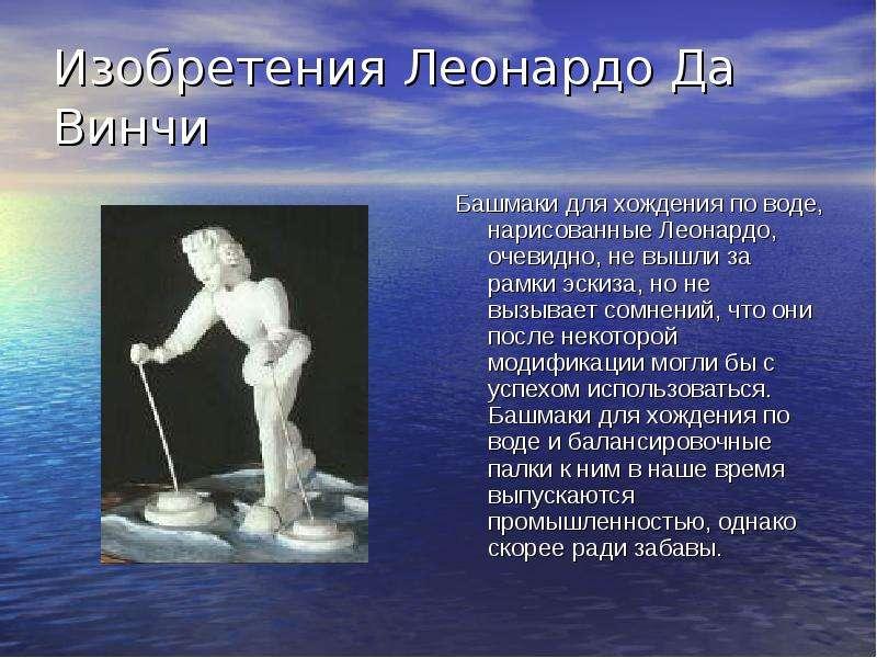 Изобретения Леонардо Да Винчи Башмаки для хождения по воде, нарисованные Леонардо, очевидно, не вышл