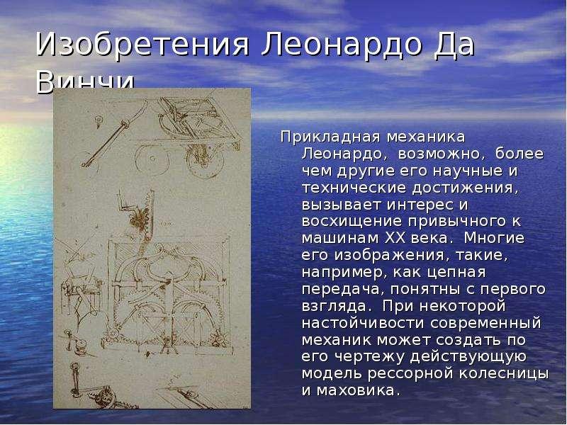 Изобретения Леонардо Да Винчи Прикладная механика Леонардо, возможно, более чем другие его научные и