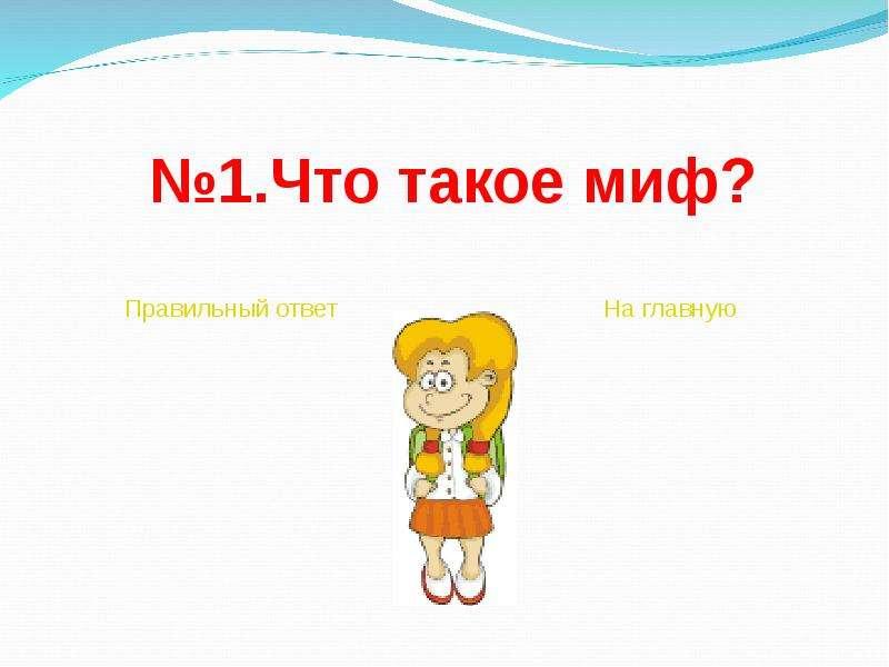 №1. Что такое миф? Правильный ответ На главную