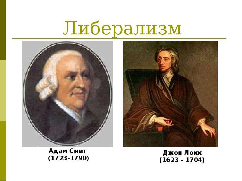 the differences and similarities of liberalism of john locke and adam smith